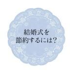 1401ki_setuyaku01