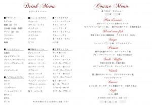menu_naka