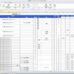 ペーパーアイテムの手づくり方法/招待客リストの作リ方