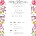 shoutai_naka